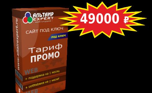 3c9e174d003 Тариф «Промо» - «Альтаир-Expert» - Веб-студия.